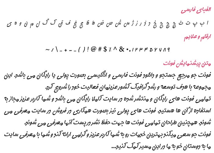 A Gam Azad demo min فونت فارسی غم آزاد ( A Gam Azad )