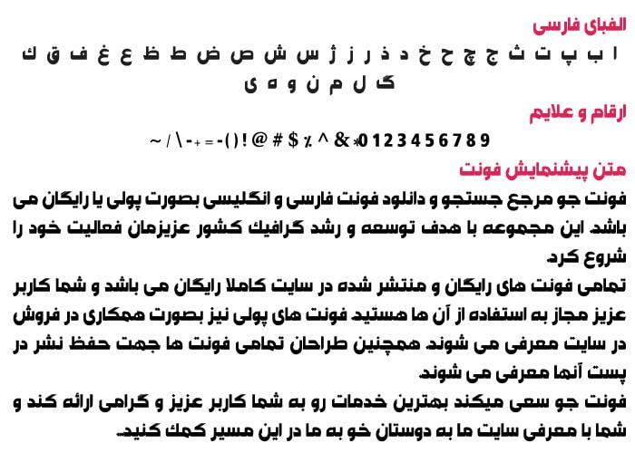 A Lamia min فونت فارسی لامیا ( A Lamia )