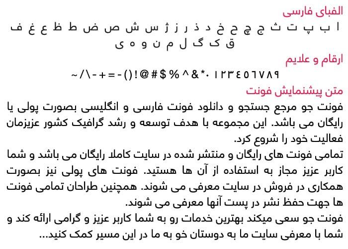 A MehdiHeydari min فونت فارسی نور ( A Noor )