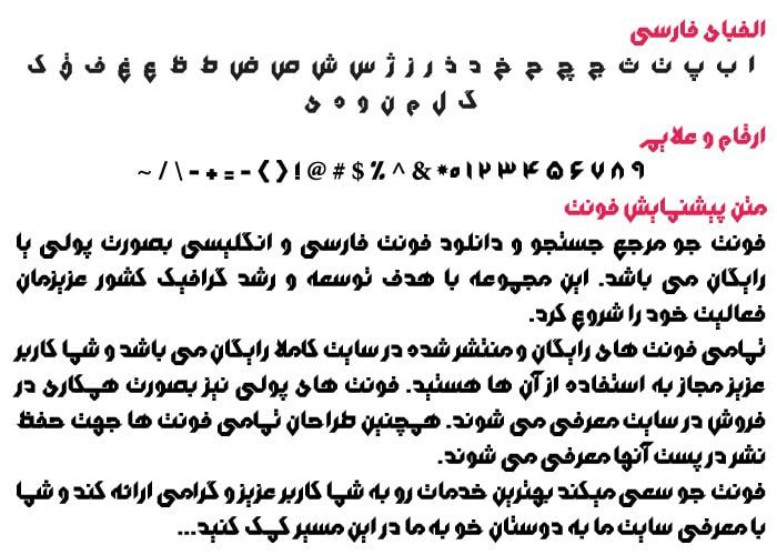 A Mosalas min فونت فارسی مثلث ( A Mosalas )