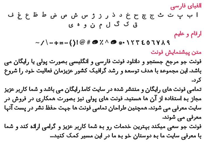 A Nafis min فونت فارسی نفیس ( A Nafis )