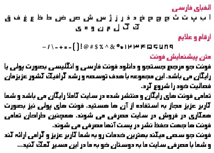 A Sahand min فونت فارسی سهند ( A Sahand )