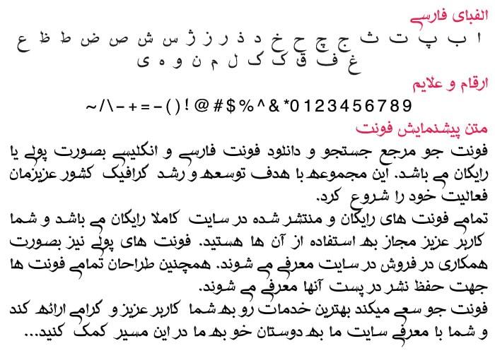 Arbaeen min فونت عربی اربعین ( Arbaeen )