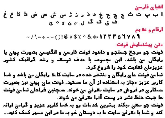 AzarShiva min فونت فارسی آذر شیوا ( AzarShiva )
