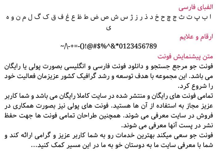 Gandom demo min فونت فارسی گندم ( Gandom   فونت طراحی وب گندم )