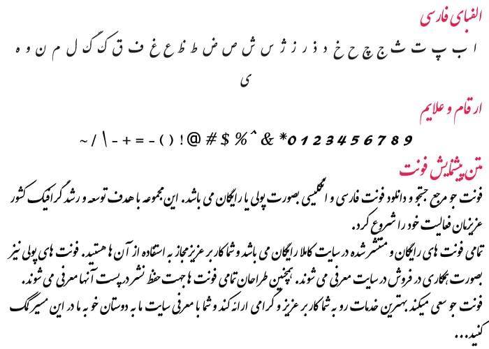 IranNastaliq2 demo min فونت فارسی ایران نستعلیق 2 ( IranNastaliq2 + راهنمای نصب فونت )