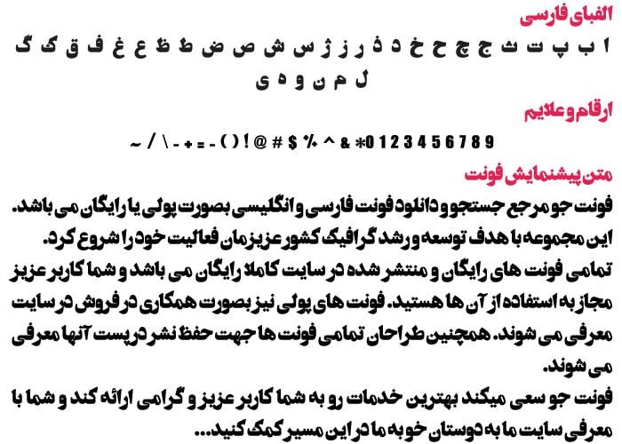 Ordibehesht demo min فونت فارسی اردیبهشت ( Ordibehesht )