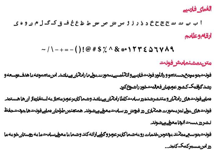 SI47ASH MitraDeformed demo min فونت فارسی میترا دفورمد ( SI47ASH MitraDeformed )