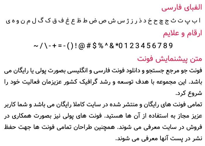 nahid demo min فونت فارسی ناهید ( Nahid   فونت طراحی وب ناهید )