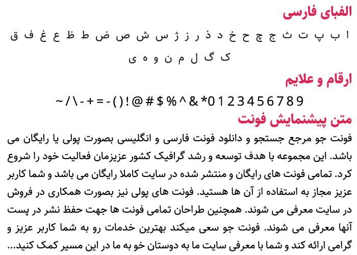 sahel demo min فونت فارسی ساحل ( Sahel   فونت طراحی وب ساحل )