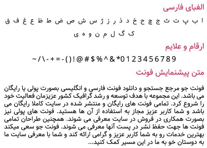 samim demo min فونت فارسی صمیم ( Samim   فونت طراحی وب صمیم )