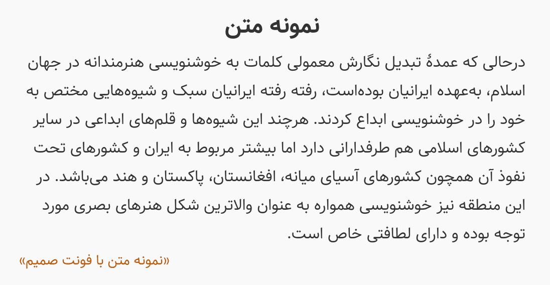 sample min فونت فارسی صمیم ( Samim   فونت طراحی وب صمیم )