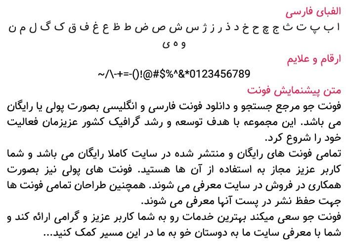 tanha demo min فونت فارسی تنها ( Tanha   فونت طراحی وب تنها )