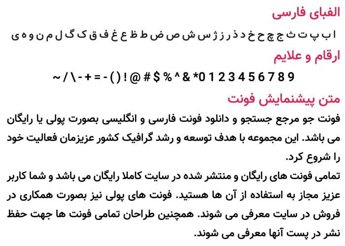 vazir demo min فونت فارسی وزیر ( Vazir   فونت طراحی وب وزیر )