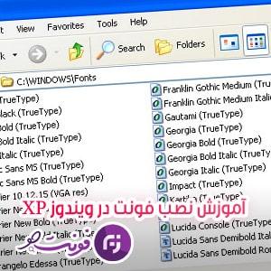 xp font min1 آموزش نصب فونت در ویندوز XP