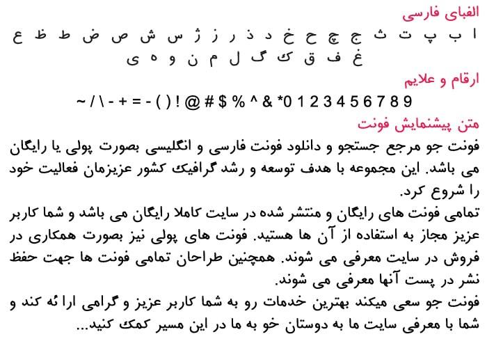 A Sade min فونت فارسی ساده ( A Sade )