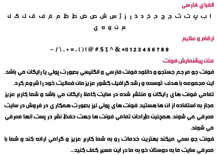 A Amine min فونت فارسی امینه ( A Amine )