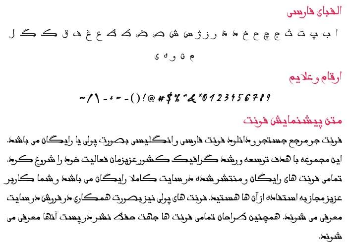 A Hakim Ghazali min فونت فارسی حکیم غزالی ( A Hakim Ghazali )