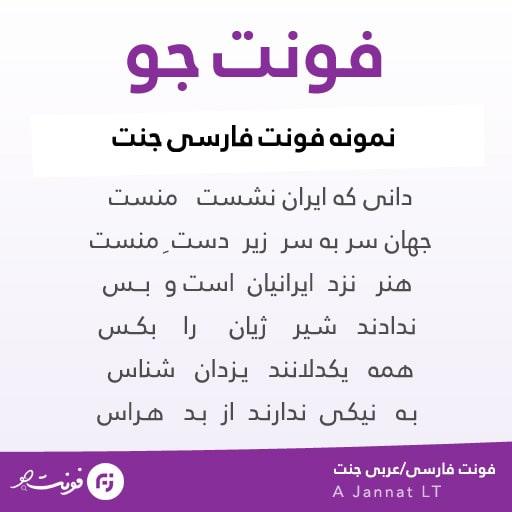 A Jannat LT min فونت عربی جنت ( A Jannat LT )