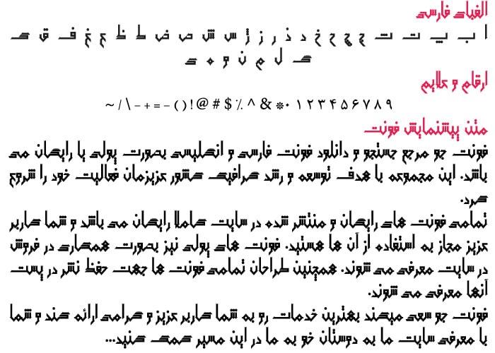 ZARGHAN HADITH min فونت فارسی زرقان حدیث ( ZARGHAN HADITH )