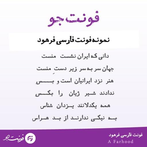A Farhood min 1 فونت فارسی فرهود ( A Farhood )