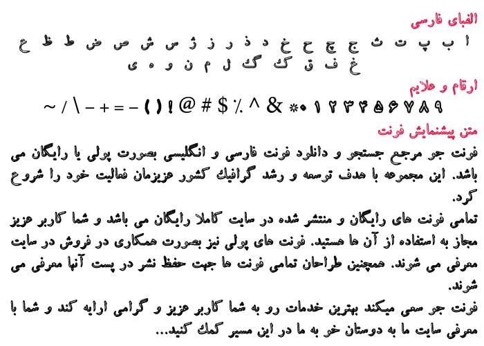 A Ketab min فونت فارسی کتاب ( A Ketab )