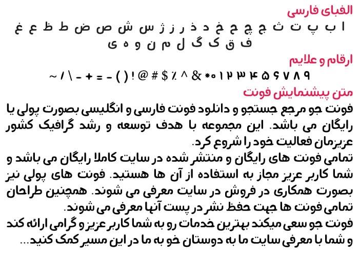 A Negaar min فونت فارسی نگار ( A Negaar )
