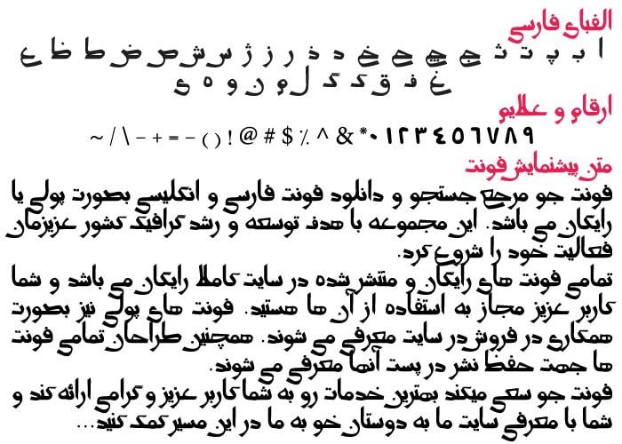 A Piramooz min فونت فارسی پیراموز 2 ( A Piramooz )