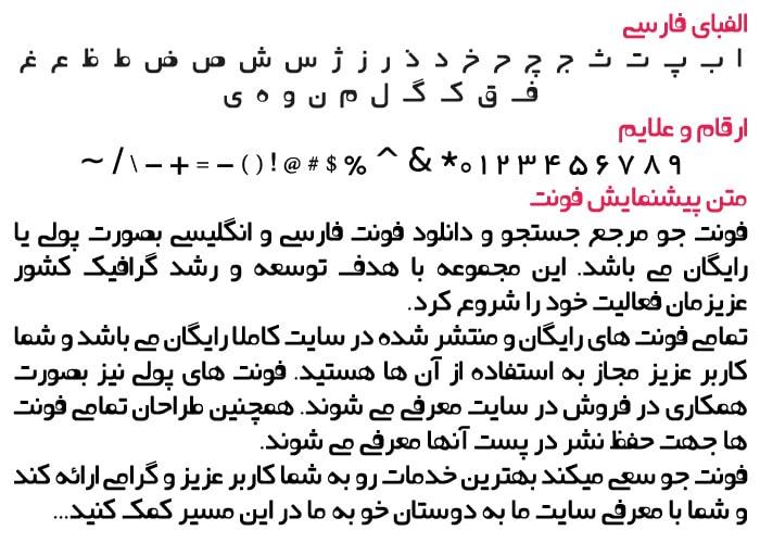 A Rezvan min فونت فارسی رضوان ( A Rezvan )