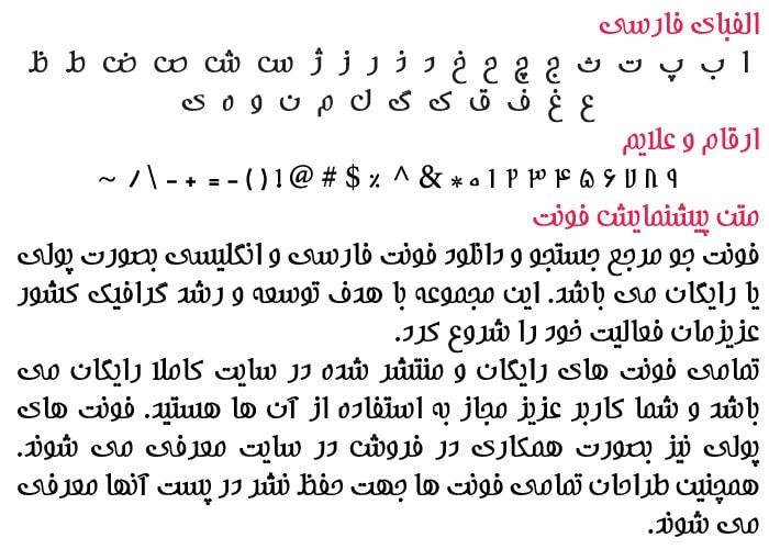 A Shams min فونت فارسی شمس ( A Shams )