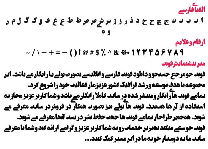A Titraj 1 min فونت فارسی تیتراژ ( A Titraj )