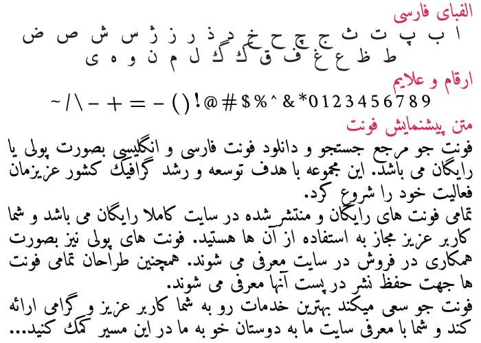 Amiri min فونت فارسی امیری ( Amiri )
