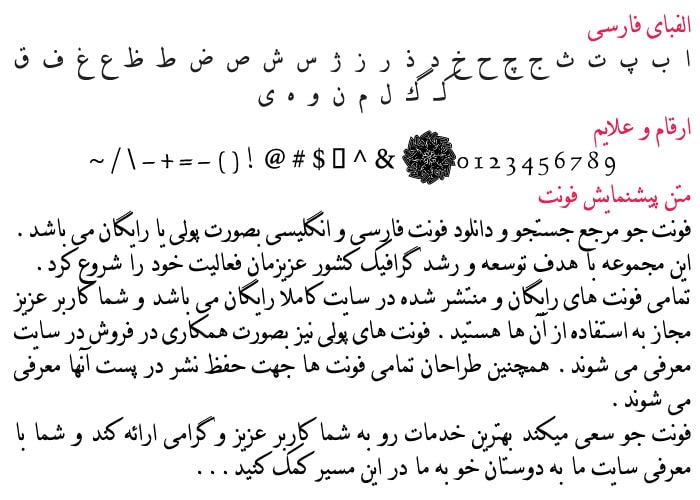 DecoType Naskh min فونت فارسی نسخ ( DecoType Naskh )