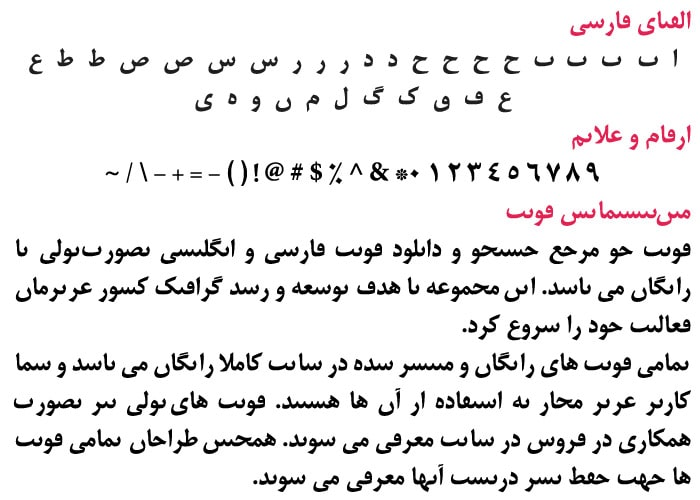 Iran Moghtased min 1 فونت فارسی ایران مقتصد ( Iran Moghtased )
