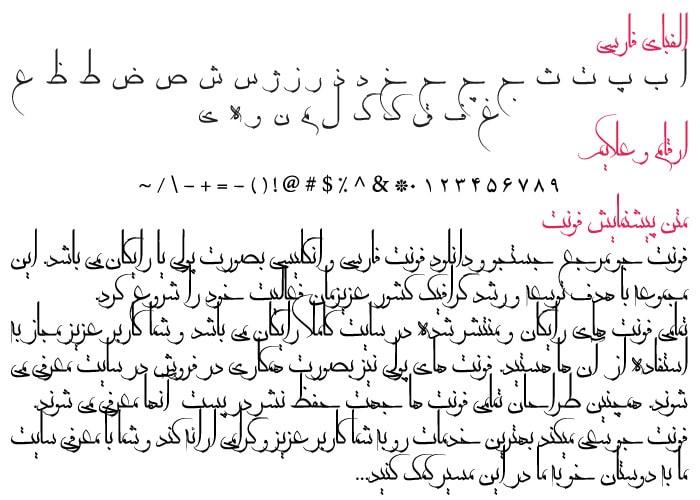 ZARGHAN min فونت فارسی زرقان معلی ( ZARGHAN MOALA )