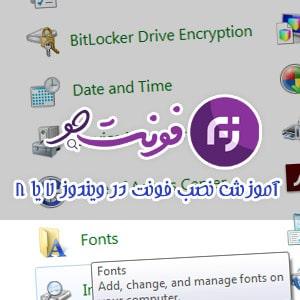 setup font 7 img min آموزش نصب فونت در ویندوز سون 7 و 8