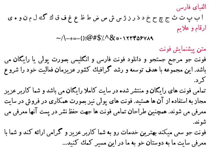A Rooznameh min فونت فارسی روزنامه ( A Rooznameh )