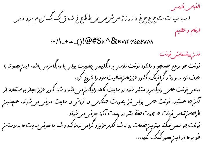 A Shekari min فونت فارسی شکاری ( A Shekari )