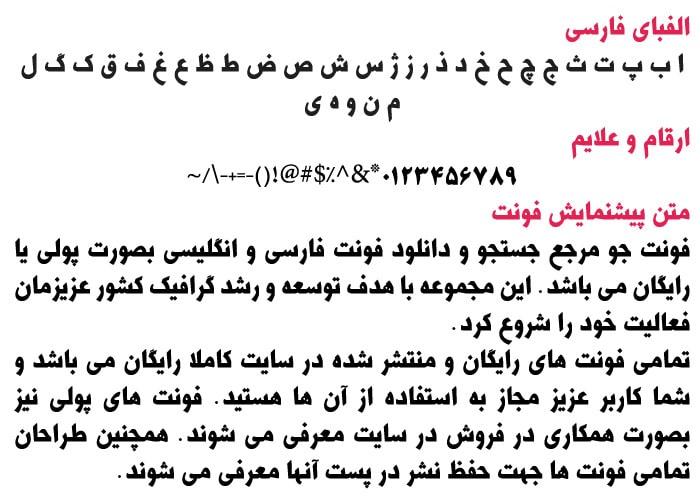 A Yasamin min فونت فارسی یاسمین ( A Yasamin )