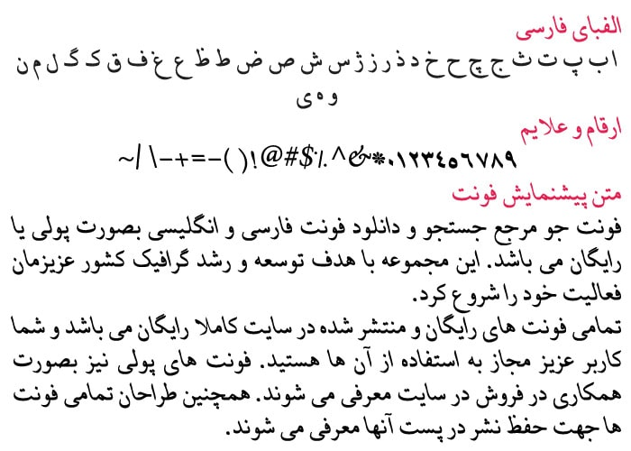 B Tehran min فونت فارسی تهران ( B Tehran )