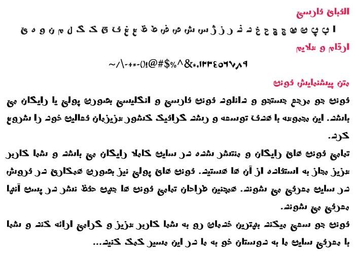 B Vosta min فونت فارسی وسطی ( B Vosta )