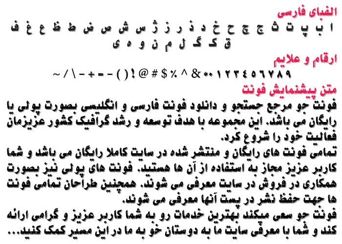 B Nikoo min فونت فارسی نیکو ( B Nikoo )