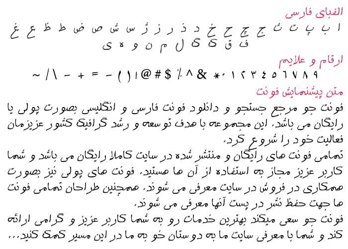 B Setareh min فونت فارسی ستاره ( B Setareh )