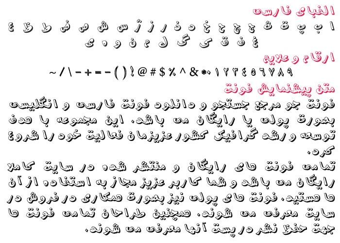 B Shadi min فونت فارسی شادی ( B Shadi )