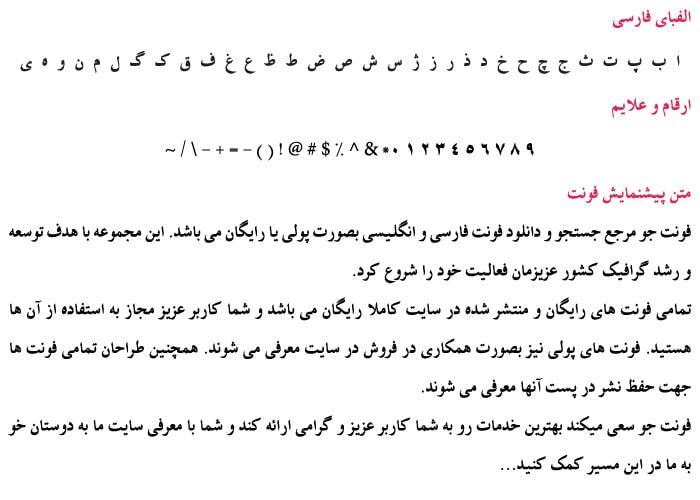 B Shiraz min فونت فارسی شیراز ( B Shiraz )