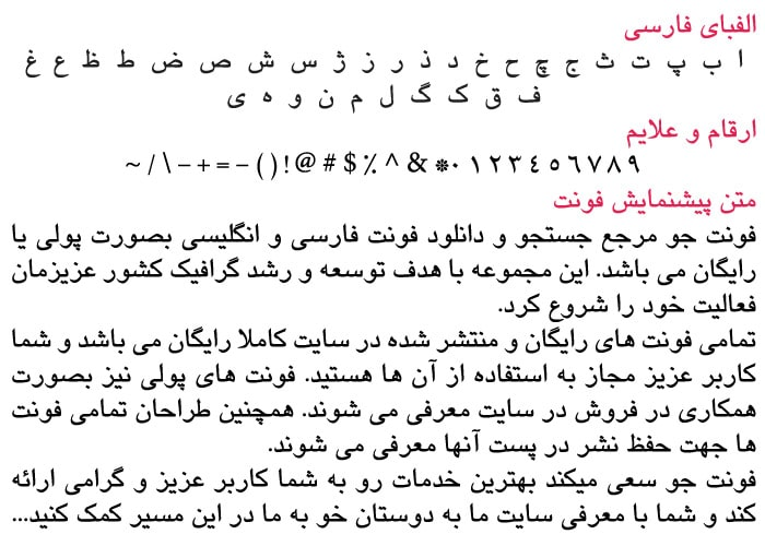 B Yagut min فونت فارسی یاقوت ( B Yagut )