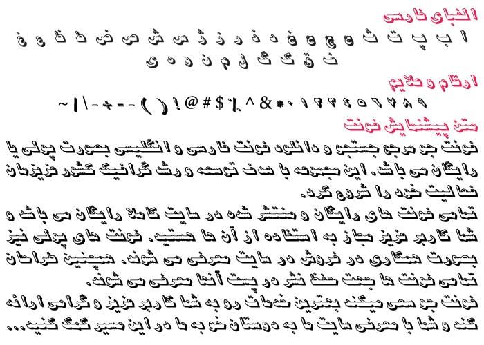 B Zaman min فونت فارسی زمان ( B Zaman )