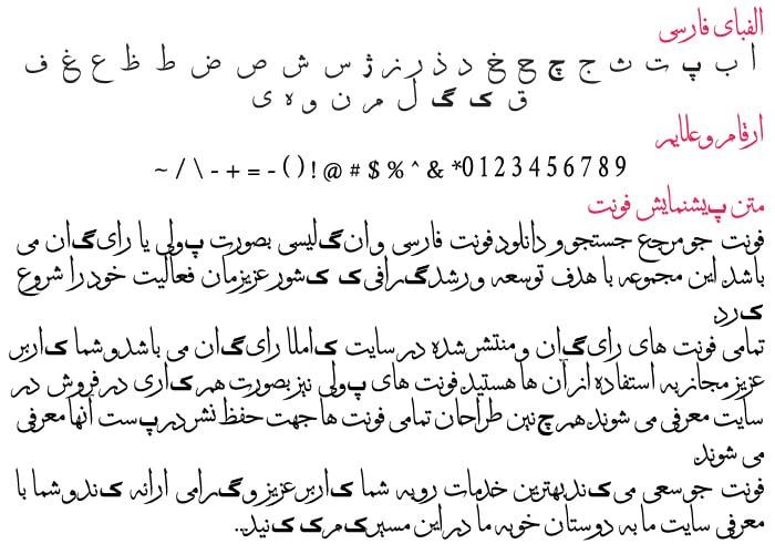 A Moshref min فونت عربی مشرف ثلث ( A Moshref )