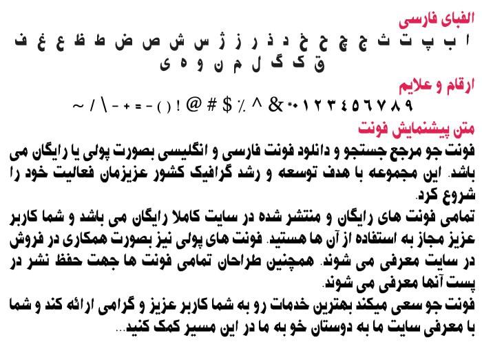 B Kourosh min فونت فارسی کوروش ( B Kourosh )