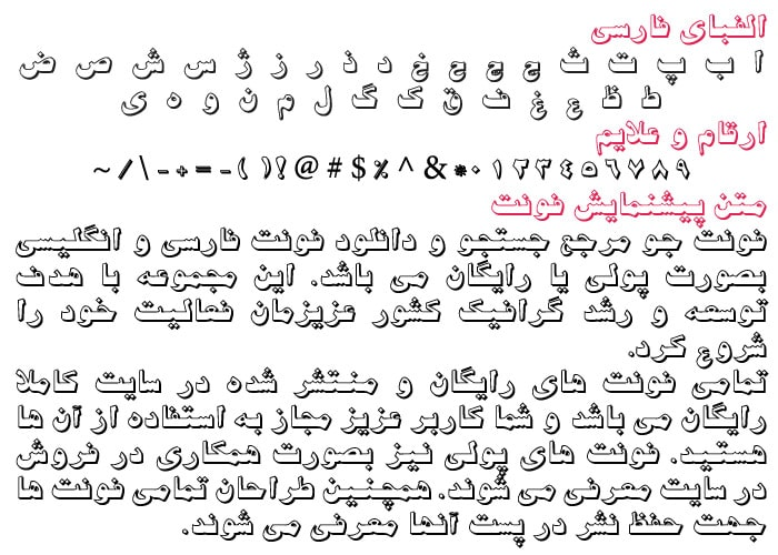 B Majid min فونت فارسی مجید ( B Majid )